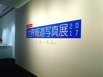 ★report★東京都写真美術館『世界報道写真展2017』