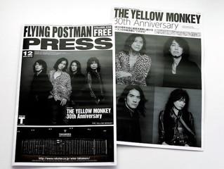 FLYING POSTMAN PRESS11月20日発行号配布スタート!