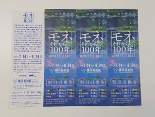 横浜美術館にて『モネ それからの100年』割引券付きしおり&コースター