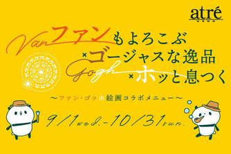 アトレ上野で『ゴッホ展――響きあう魂 ヘレーネとフィンセント』コラボメニューが登場!