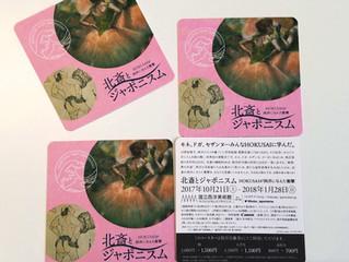 国立西洋美術館『北斎とジャポニスム HOKUSAIが西洋に与えた衝撃』割引券つきコースター都内カフェにて配布中!
