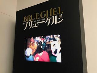 ★report★4/1(日)閉幕!東京都美術館『ブリューゲル展 画家一族 150年の系譜』