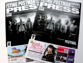 FLYING POSTMAN PRESS6月20日発行号、本日より配布開始!