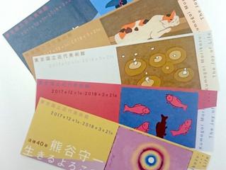 東京国立近代美術館『没後40年 熊谷守一 生きるよろこび』割引券付きしおり