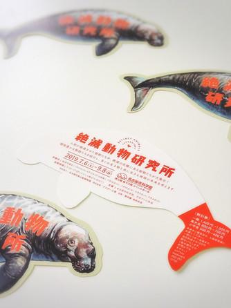 名古屋市科学館「守ろう!地球のたからもの絶滅動物研究所」割引付きしおり