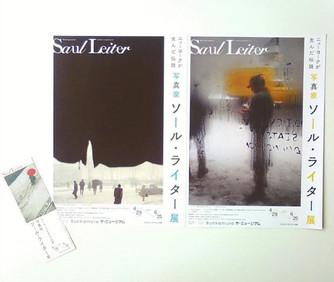 Bunkamuraザ・ミュージアム『ソール・ライター展』割引栞
