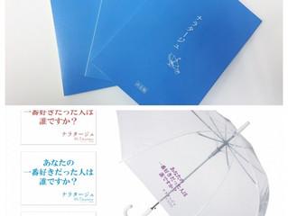 【プレゼント】10/7(土)公開!映画『ナラタージュ』特製グッズプレゼント中!
