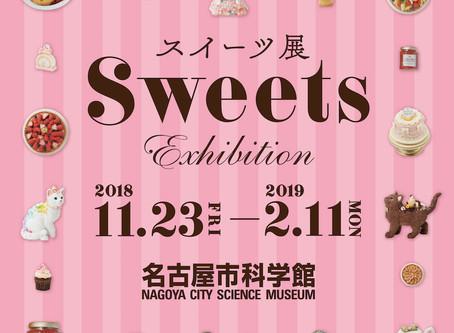 【プレゼント】名古屋市科学館『スイーツ展』招待券を5組10名様にプレゼント!