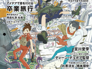 ch FILES12月20日発行号 本日配布開始!