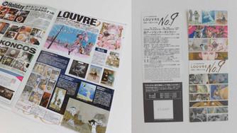 森アーツセンターギャラリー『ルーヴルNo.9〜漫画、9番目の芸術〜』