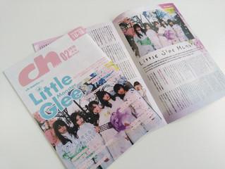 ch1月20日発行号、本日より配布開始!