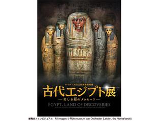 【プレゼント🎁】4月16日(金)よりBunkamuraザ・ミュージアムにて開催『ライデン国立古代博物館所蔵 古代エジプト展 美しき棺のメッセージ』招待券