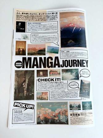損保ジャパン日本興亜美術館『吉田博展 山と水の風景』