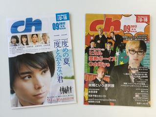 ch FILES9月号、高校図書室等で配布スタート!