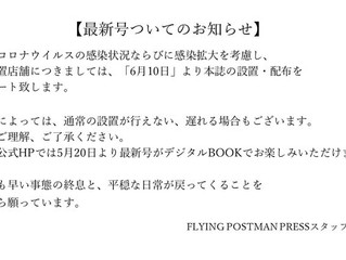 FLYINGPOSTMANPRESS 最新号についてのお知らせ