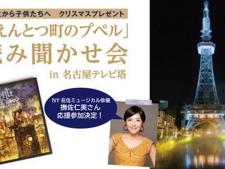 絵本「えんとつ町のプペル」読み聞かせ会のクラウドファンディング実施中!