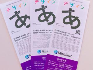 日本科学未来館『デザインあ展』割引ツール