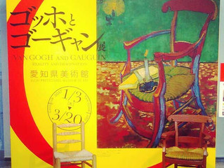 愛知県美術館『ゴッホとゴーギャン展』
