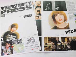 FLYING POSTMAN PRESS 8月20日発行号配布スタート!