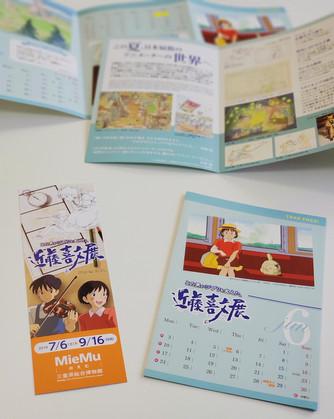 三重県総合博物館(MieMu)「この男がジブリを支えた。近藤喜文展」割引付きしおり・カレンダー