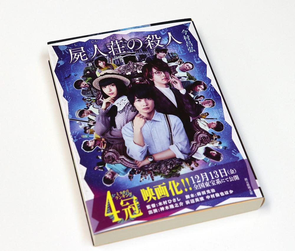 プレゼント🎁】本日12/13(金)公開!映画『屍人荘の殺人』映画全面帯 ...