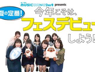 【プレゼント🎁】メ〜テレMUSIC WAVE 2019のチケットを10組20名様にプレゼント!