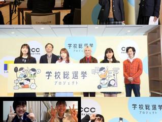 今回のテーマは選択的夫婦別姓!「学校総選挙」のイベントに参加してきました!