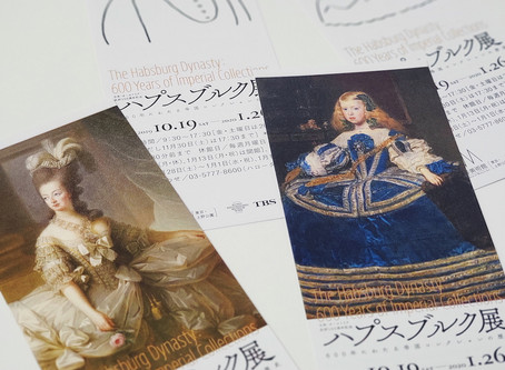 国立西洋美術館「ハプスブルク展 600年にわたる帝国コレクションの歴史」割引付きしおり