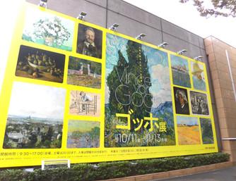 ★report★上野の森美術館「ゴッホ展」