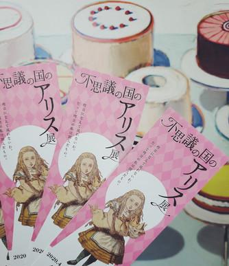 4/18(土)より名古屋市博物館にて開幕!「不思議の国のアリス展」割引付きしおり