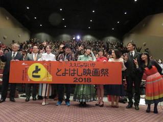 3月2日〜3月4日豊橋市にて「ええじゃないか とよはし映画祭2018」が開催されました!