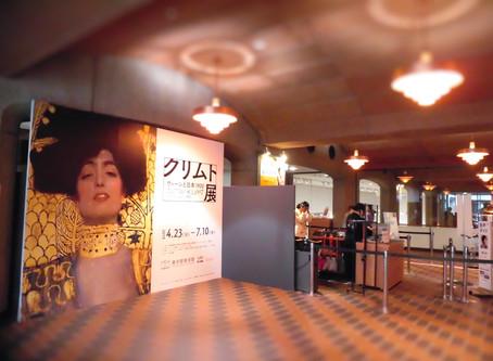 ★report★東京都美術館にて開催中!『クリムト展 ウィーンと日本 1900』