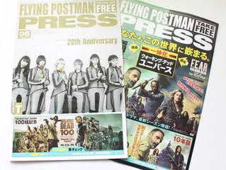 FLYING POSTMAN PRESS 7月20日発行号配布スタート!