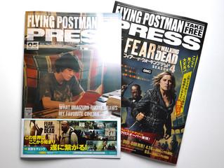 FLYING POSTMAN PRESS 4月20日発行号 配布スタート!