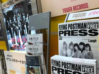 【追加補充📢】FLYINGPOSTMANPRESS 1月号@タワーレコード名古屋パルコ店