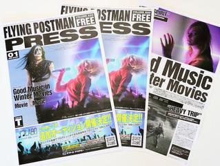 FLYING POSTMAN PRESS12月20日発行号配布スタート!
