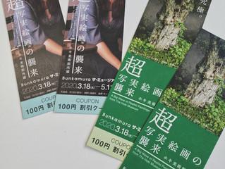 Bunkamuraザ・ミュージアムにて開幕中!「超写実絵画の襲来 ホキ美術館所蔵」割引付きしおり