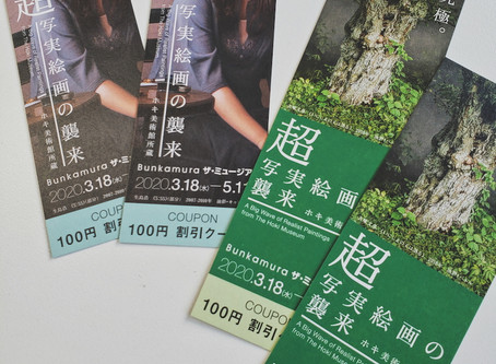 Bunkamuraザ・ミュージアム「超写実絵画の襲来 ホキ美術館所蔵」割引付きしおり