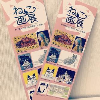 東京ドームシティ Gallery AaMo『ねこ画展』