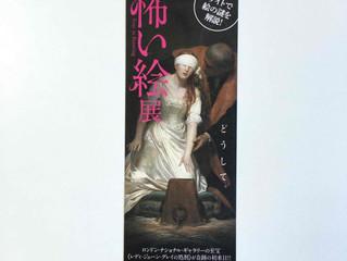 【プレゼント】上野の森美術館『怖い絵』展 ご招待券プレゼント(5組10名様)