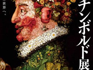 【プレゼント】国立西洋美術館『アルチンボルド展』 ペアご招待券プレゼント(5組10名様)