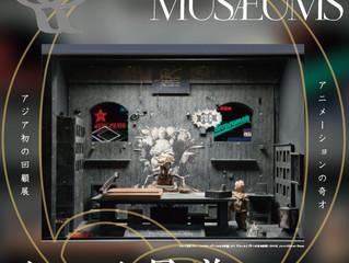岡崎市美術博物館『クエイ兄弟―ファントム・ミュージアム』