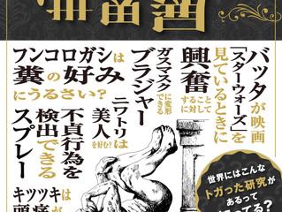 【プレゼント】『イグ・ノーベル賞の世界展』特別招待券を5組10名様にプレゼント!