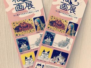 東京ドームシティ Gallery AaMo『ねこ画展』割引付きしおり