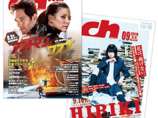 chFILES8月20日発行号、配布開始!