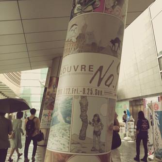 森アーツセンターギャラリー『ルーヴルNo.9 ~漫画、9番目の芸術~展』