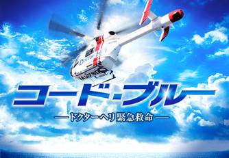 JICA×「劇場版コード・ブルー -ドクターヘリ緊急救命-」パネル展「一秒でも早く、一人でも多く」が開催中!