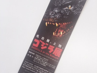 名古屋市博物館『ゴジラ展』割引しおり(win*key bookmark)