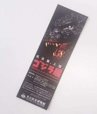名古屋市博物館『ゴジラ展』割引栞