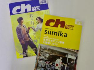 chFILES 2月20日発行号、配布スタート!